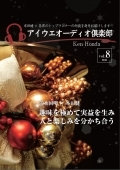 アイウエオーディオ倶楽部2012年12月号(Vol8)