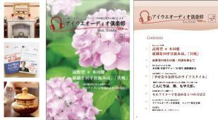 2012年6月号(Vol2)