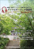 2012年7月号(Vol3)
