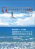 アイウエオーディオ倶楽部2012年8月号(Vol4)