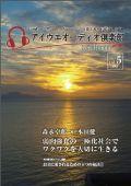 2012年9月号(Vol5)