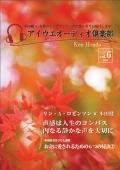 2012年10月号(Vol6)