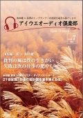 2012年11月号(Vol7)