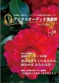 2013年2月号(Vol10)