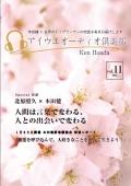 2013年3月号(Vol11)