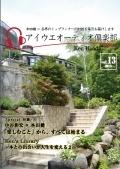 2013年5月号(Vol13)
