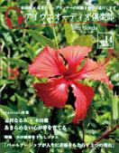 2013年6月号(Vol14)