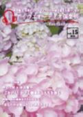2013年7月号(Vol15)