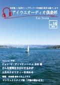 2013年8月号(Vol16)