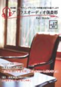 2013年9月号(Vol17)
