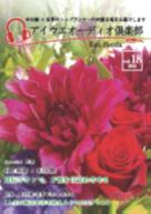 2013年10月号(Vol18)