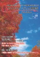 2013年11月号(Vol19)