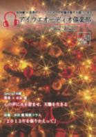2013年12月号(Vol20)
