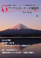 2014年1月号(Vol21)