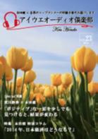 アイウエオーディオ倶楽部2014年3月号(Vol23)