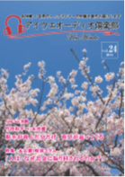2014年4月号(Vol24)