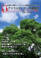 2014年5月号(Vol25)