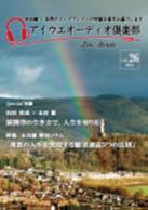 2014年6月号(Vol26)