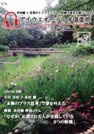 2014年7月号(Vol27)