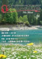 2014年8月号(Vol28)