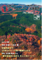 2014年10月号(Vol30)