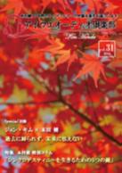 アイウエオーディオ倶楽部2014年11月号(Vo31)