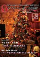2014年12月号(Vo32)