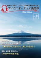 アイウエオーディオ倶楽部2015年1月号(Vol33)
