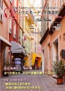 アイウエオーディオ倶楽部2015年7月号(Vol39)