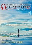 アイウエオーディオ倶楽部2015年8月号(Vol40)