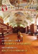 アイウエオーディオ倶楽部2015年9月号(Vol41)