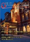 アイウエオーディオ倶楽部2015年10月号(Vol42)