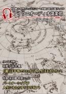 アイウエオーディオ倶楽部2015年11月(Vol43)
