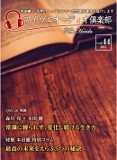 アイウエオーディオ倶楽部2015年12月(Vol44)