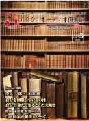2016年1月号(Vol45)