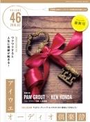 アイウエオーディオ倶楽部2016年2月号(Vol46)