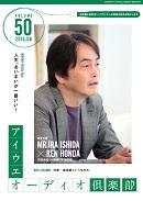 アイウエオーディオ倶楽部2016年6月号(Vol50)
