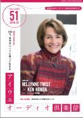 アイウエオーディオ倶楽部2016年7月号(Vol51)