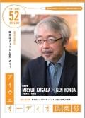 2016年8月号(Vol52)