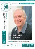 アイウエオーディオ倶楽部2016年12月号(Vol56)