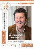 2017年3月号(Vol59)