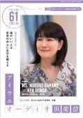 2017年5月号(Vol61)
