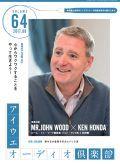 アイウエオーディオ倶楽部2017年8月号(Vol64)