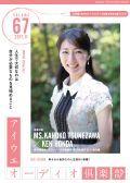 アイウエオーディオ倶楽部2017年11月号(Vol67)
