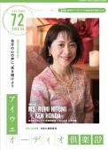 アイウエオーディオ倶楽部2018年4月号(Vol72)