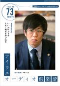 アイウエオーディオ倶楽部2018年5月号(Vol73)