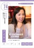 2018年6月号(Vol74)