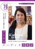 アイウエオーディオ倶楽部2018年8月号(Vol76)