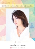 アイウエオーディオ倶楽部2019年3月号(Vol83)