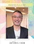 アイウエオーディオ倶楽部2019年10月号(Vol90)